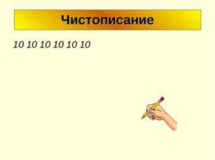 10 10 10 10 10 10 Чистописание