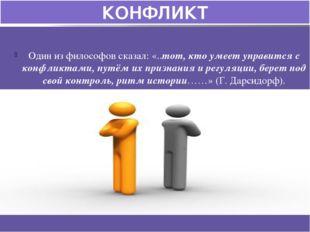 КОНФЛИКТ Один из философов сказал: «..тот, кто умеет управится с конфликтами,