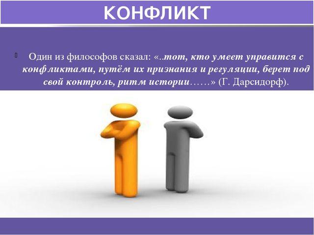 КОНФЛИКТ Один из философов сказал: «..тот, кто умеет управится с конфликтами,...
