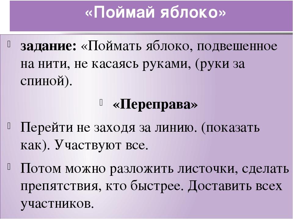 «Поймай яблоко» задание: «Поймать яблоко, подвешенное на нити, не касаясь рук...