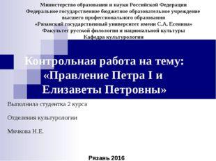 Контрольная работа на тему: «Правление Петра I и Елизаветы Петровны» Выполнил