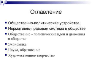 Оглавление Общественно-политические устройства Нормативно-правовая система в