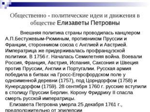 Общественно - политические идеи и движения в обществе Елизаветы Петровны Вне