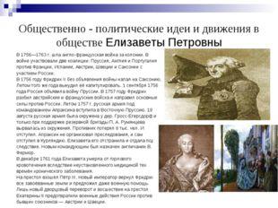 Общественно - политические идеи и движения в обществе Елизаветы Петровны В 17