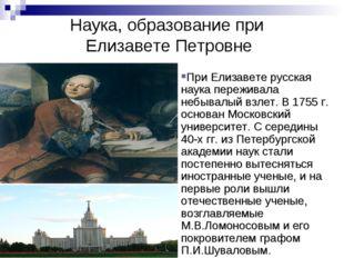 Наука, образование при Елизавете Петровне При Елизавете русская наука пережив