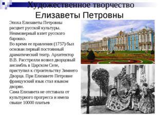 Художественное творчество Елизаветы Петровны Эпоха Елизаветы Петровны расцве