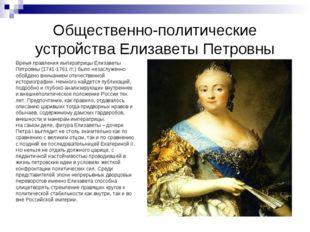 Общественно-политические устройства Елизаветы Петровны Время правления импера