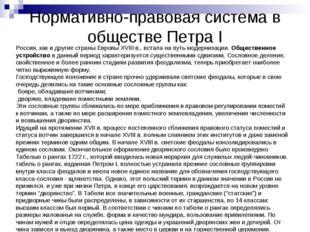 Нормативно-правовая система в обществе Петра I Россия, как и другие страны Ев