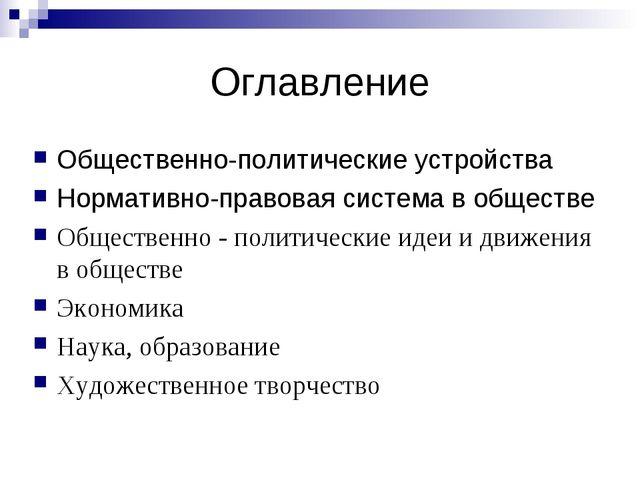Оглавление Общественно-политические устройства Нормативно-правовая система в...
