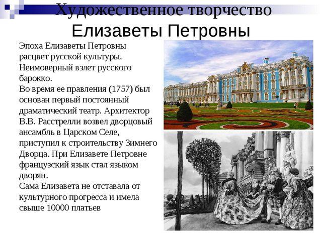 Художественное творчество Елизаветы Петровны Эпоха Елизаветы Петровны расцве...