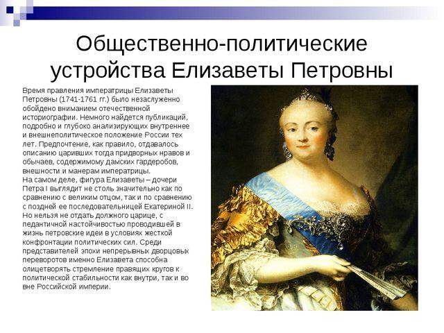 Общественно-политические устройства Елизаветы Петровны Время правления импера...