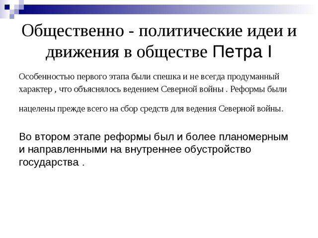 Общественно - политические идеи и движения в обществе Петра I Особенностью пе...