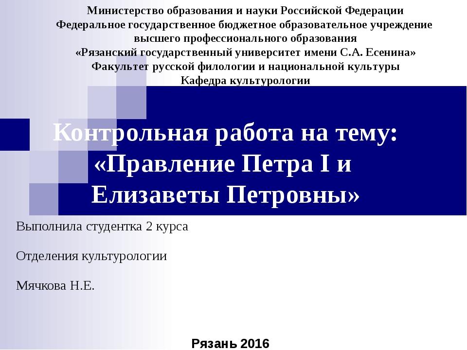 Контрольная работа на тему: «Правление Петра I и Елизаветы Петровны» Выполнил...