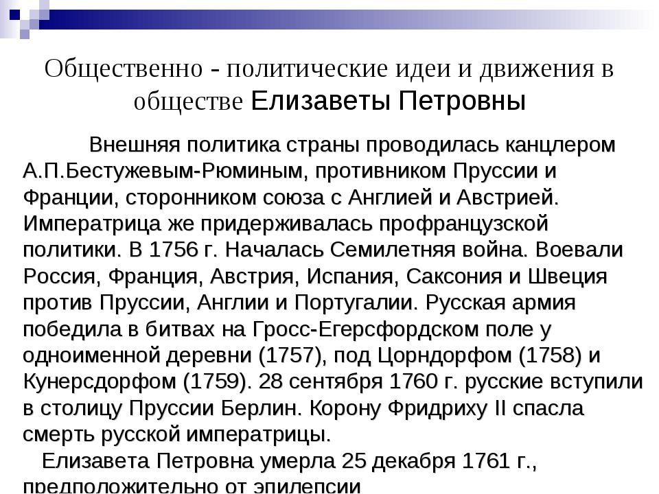 Общественно - политические идеи и движения в обществе Елизаветы Петровны Вне...