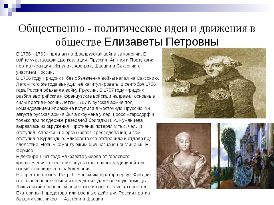Общественно - политические идеи и движения в обществе Елизаветы Петровны В 17...