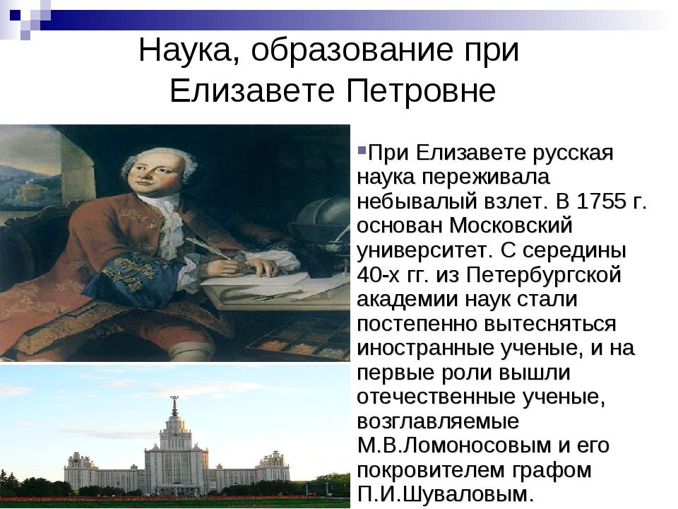 Наука, образование при Елизавете Петровне При Елизавете русская наука пережив...