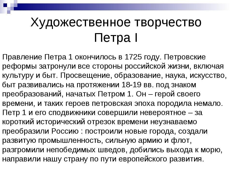 Художественное творчество Петра I Правление Петра 1 окончилось в 1725 году. П...