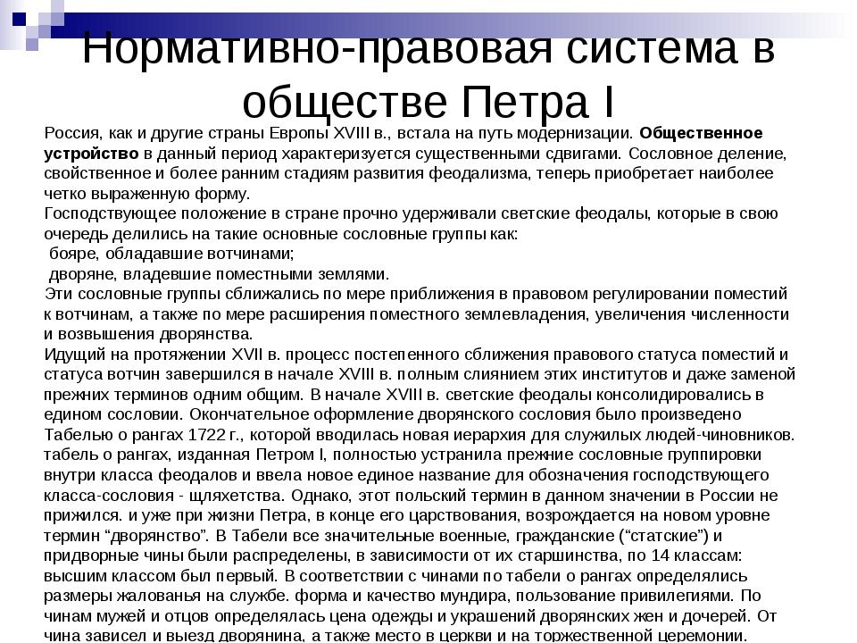 Нормативно-правовая система в обществе Петра I Россия, как и другие страны Ев...