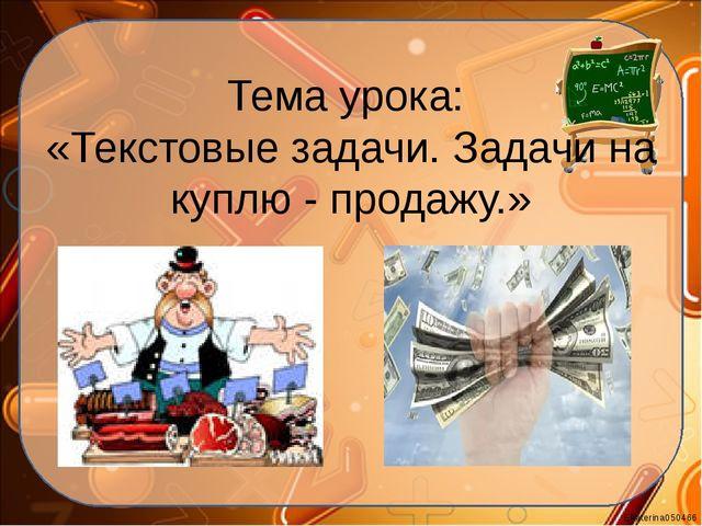 Тема урока: «Текстовые задачи. Задачи на куплю - продажу.» Ekaterina050466