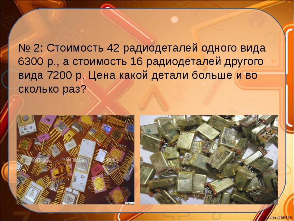 № 2: Стоимость 42 радиодеталей одного вида 6300 р., а стоимость 16 радиодетал...