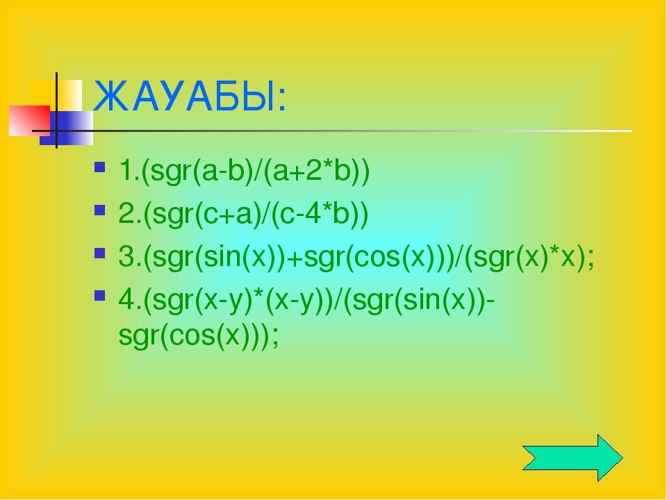 ЖАУАБЫ: 1.(sgr(a-b)/(a+2*b)) 2.(sgr(c+a)/(c-4*b)) 3.(sgr(sin(x))+sgr(cos(x)))...