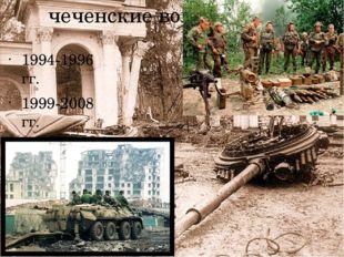 чеченские войны 1994-1996 гг. 1999-2008 гг.