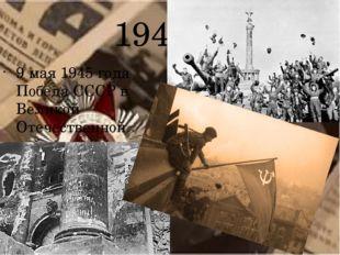 1940-е 9 мая 1945 года Победа СССР в Великой Отечественной войне
