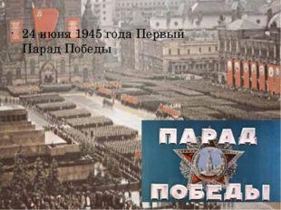 24 июня 1945 года Первый Парад Победы