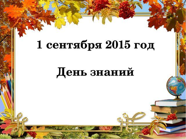 1 сентября 2015 год День знаний