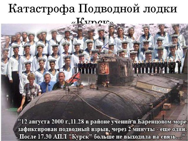 Катастрофа Подводной лодки «Курск»