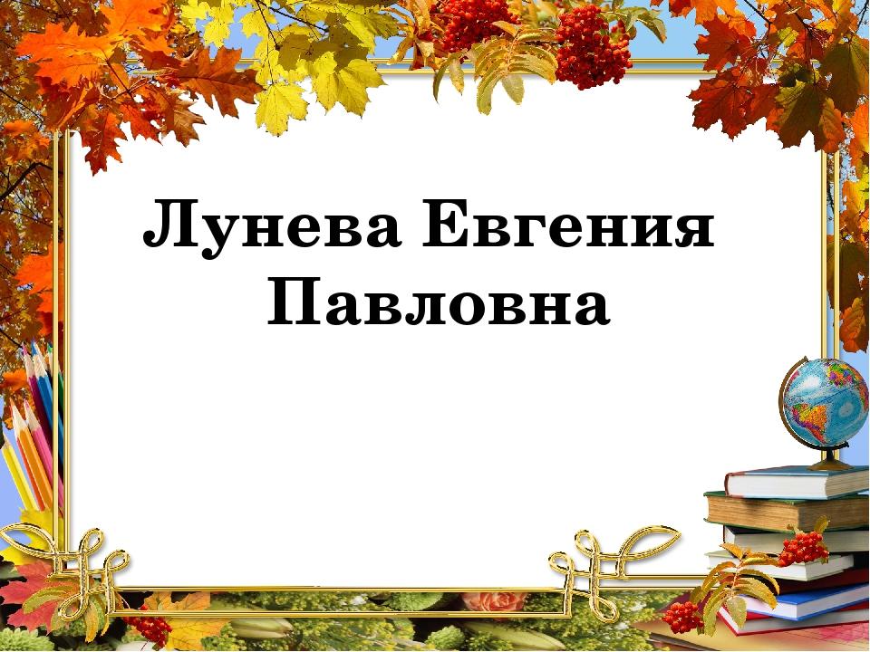 Лунева Евгения Павловна