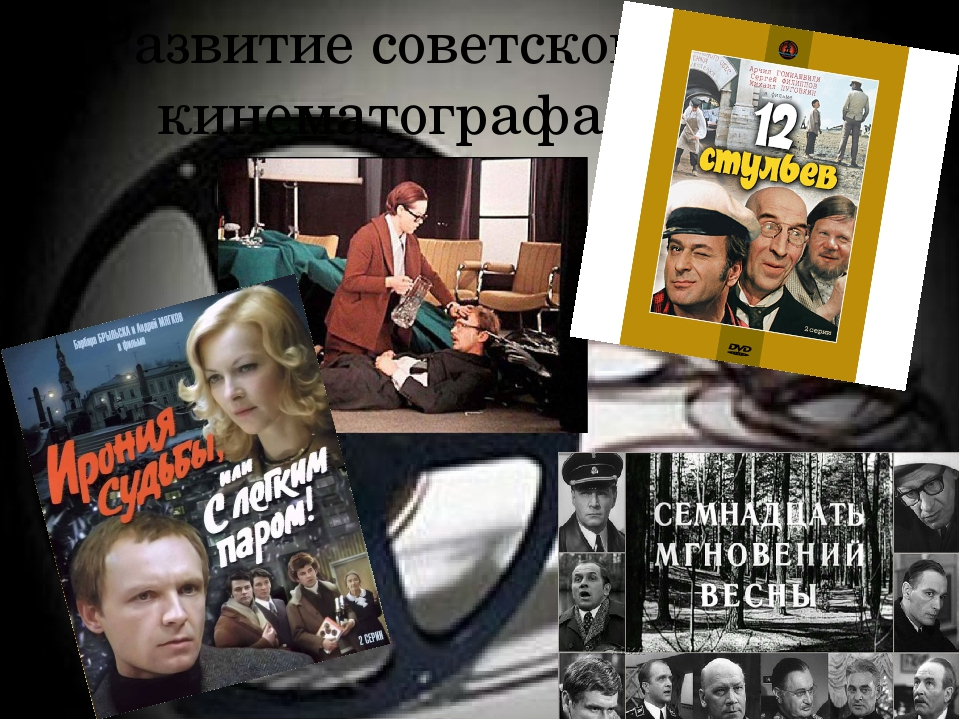Развитие советского кинематографа