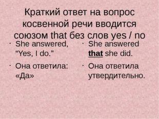 Краткий ответ на вопрос косвенной речи вводится союзом that без слов yes / no