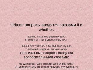 """Общие вопросы вводятся союзами if и whether: I asked, """"Have you seen my pen?"""""""