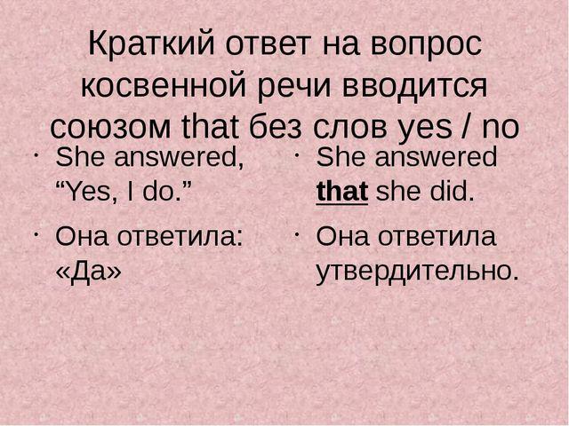 Краткий ответ на вопрос косвенной речи вводится союзом that без слов yes / no...