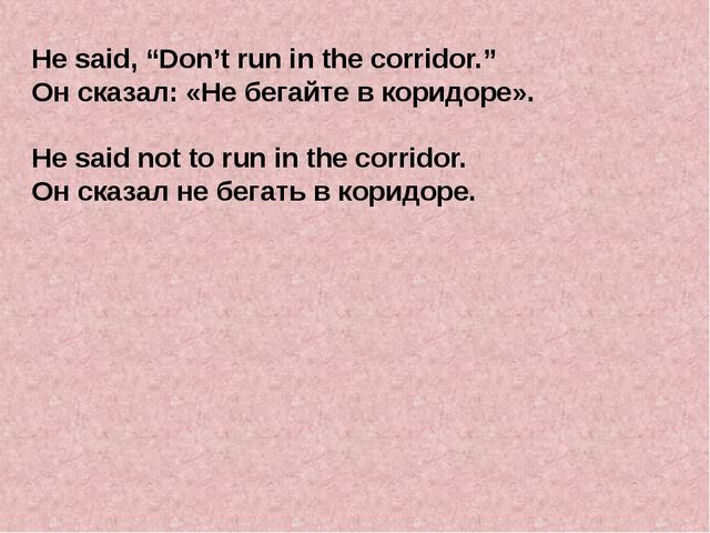 "He said, ""Don't run in the corridor."" Он сказал: «Не бегайте в коридоре». He..."