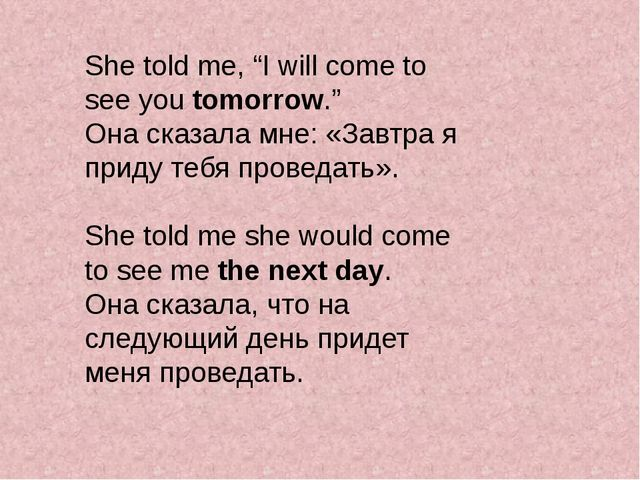 """She told me, """"I will come to see youtomorrow."""" Она сказала мне: «Завтра я пр..."""