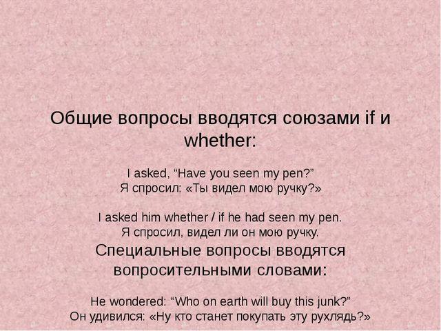 """Общие вопросы вводятся союзами if и whether: I asked, """"Have you seen my pen?""""..."""