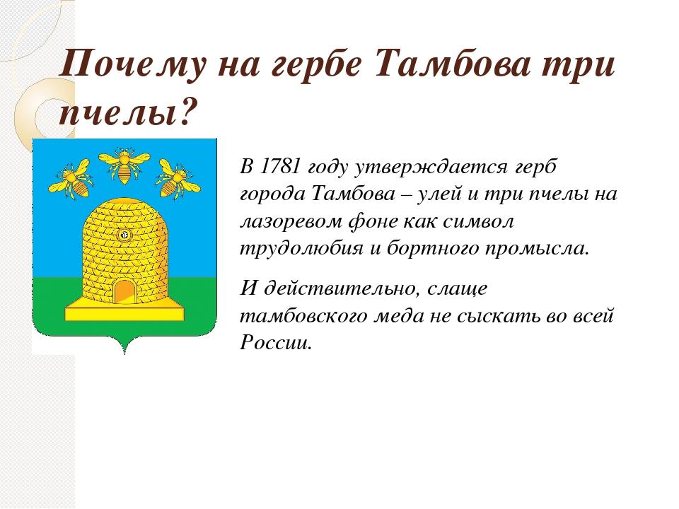 Почему на гербе Тамбова три пчелы? В 1781 году утверждается герб города Тамб...