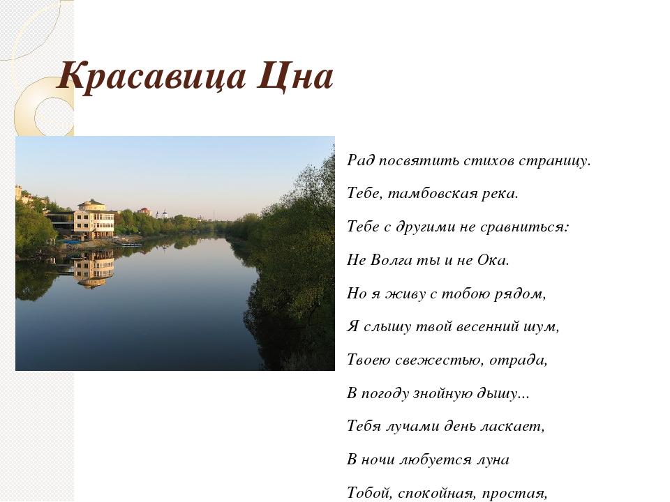 Красавица Цна Рад посвятить стихов страницу. Тебе, тамбовская река. Тебе с др...