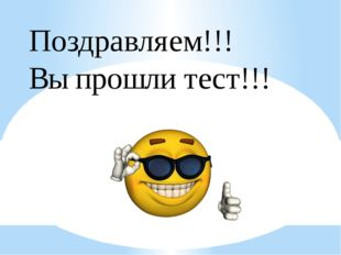 Поздравляем!!! Вы прошли тест!!!