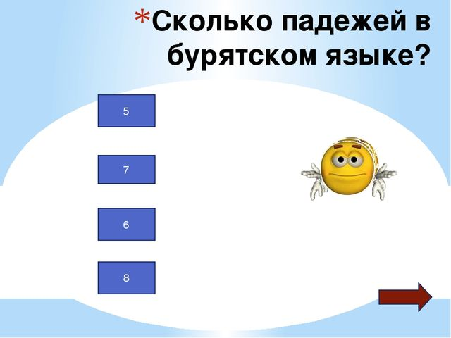 Сколько падежей в бурятском языке? 5 7 6 8