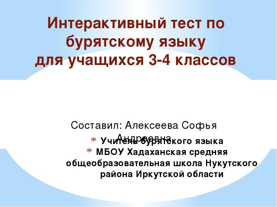 Учитель бурятского языка МБОУ Хадаханская средняя общеобразовательная школа Н...
