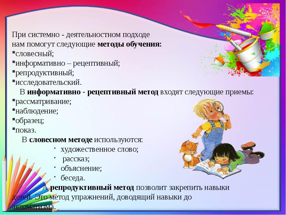 При системно - деятельностном подходе нам помогут следующие методы обучения:...