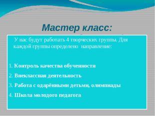 Мастер класс: Итоговое заседание службы мониторинга ШМО ИЯ по результатам ра