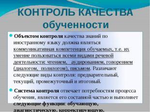 КОНТРОЛЬ КАЧЕСТВА обученности Объектом контроля качества знаний по иностранно