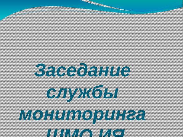 Заседание службы мониторинга ШМО ИЯ