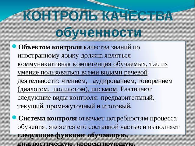 КОНТРОЛЬ КАЧЕСТВА обученности Объектом контроля качества знаний по иностранно...