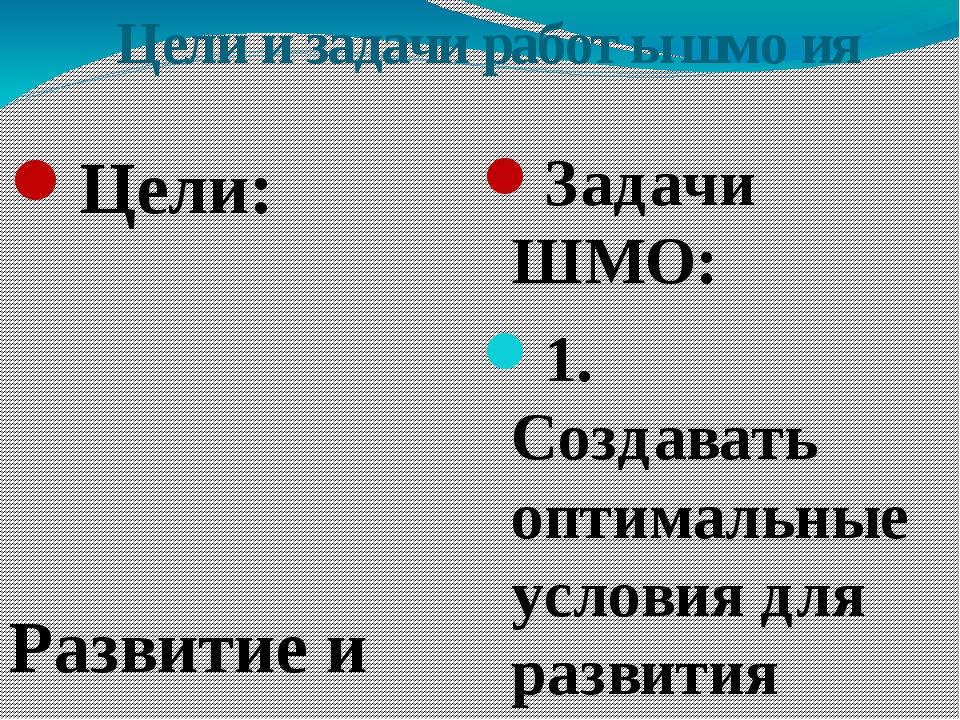 Цели и задачи работы шмо ия Цели:...