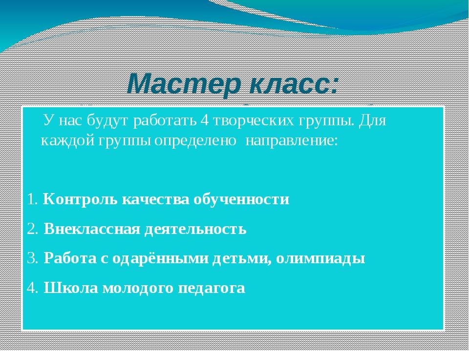 Мастер класс: Итоговое заседание службы мониторинга ШМО ИЯ по результатам ра...